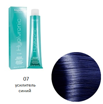 усилитель синий 07 (К) Крем-краска Hyaluronic acid 100 мл.